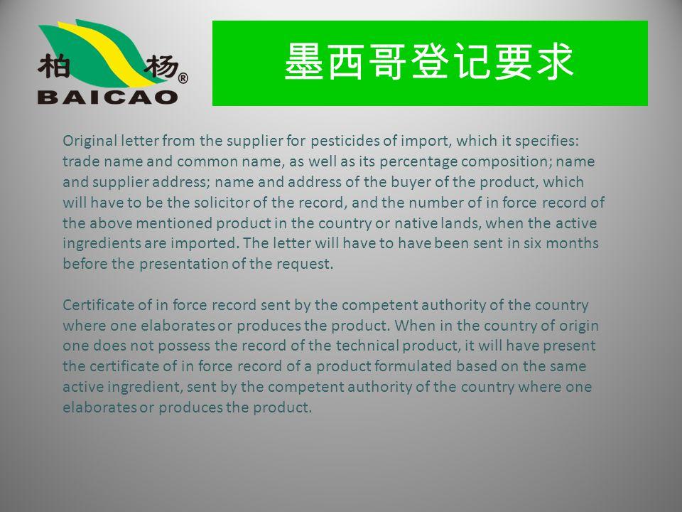 墨西哥登记要求 Identity and composition Common name.