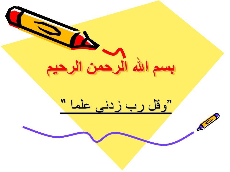 """بسم الله الرحمن الرحيم """" وقل رب زدنى علما """""""