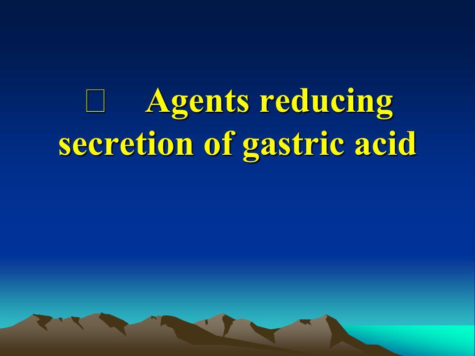 Ⅱ Agents reducing secretion of gastric acid