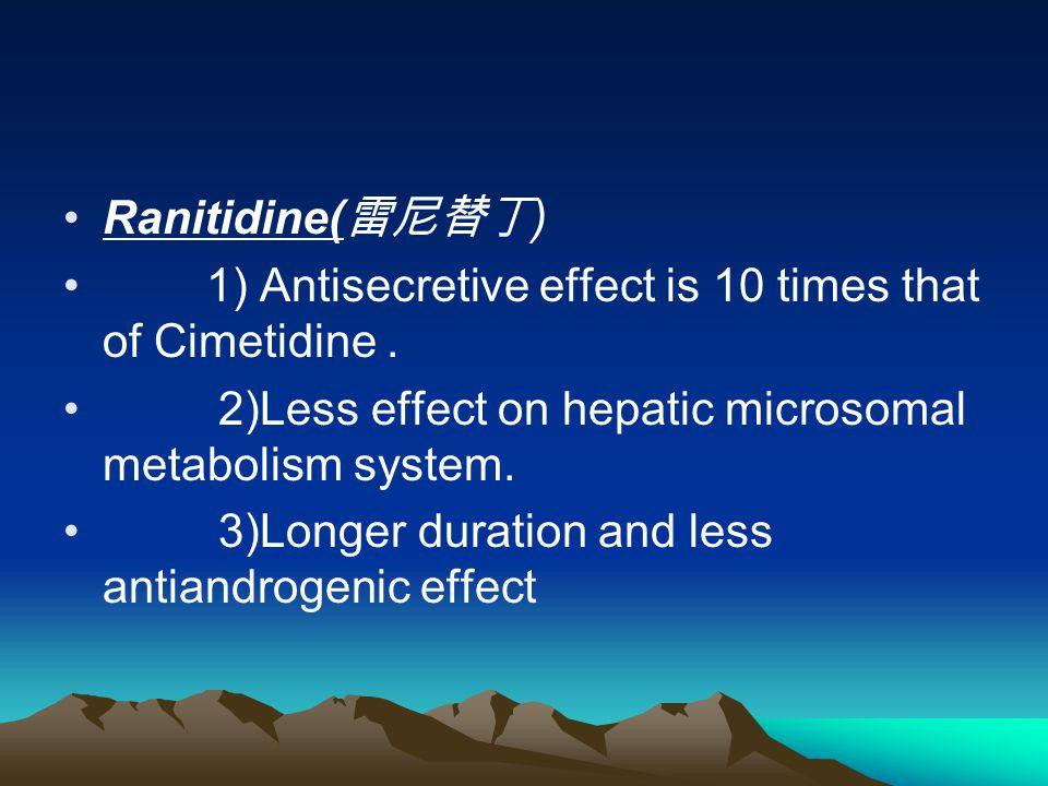 Ranitidine( 雷尼替丁 ) 1) Antisecretive effect is 10 times that of Cimetidine.