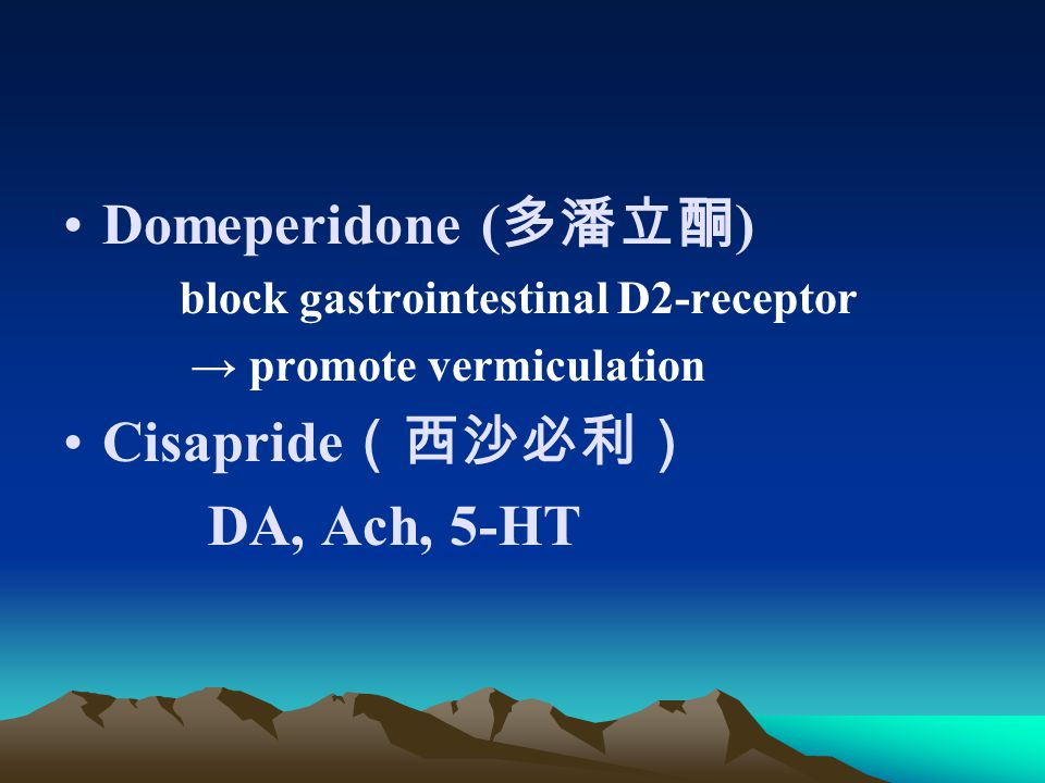 Domeperidone ( 多潘立酮 ) block gastrointestinal D2-receptor → promote vermiculation Cisapride (西沙必利) DA, Ach, 5-HT