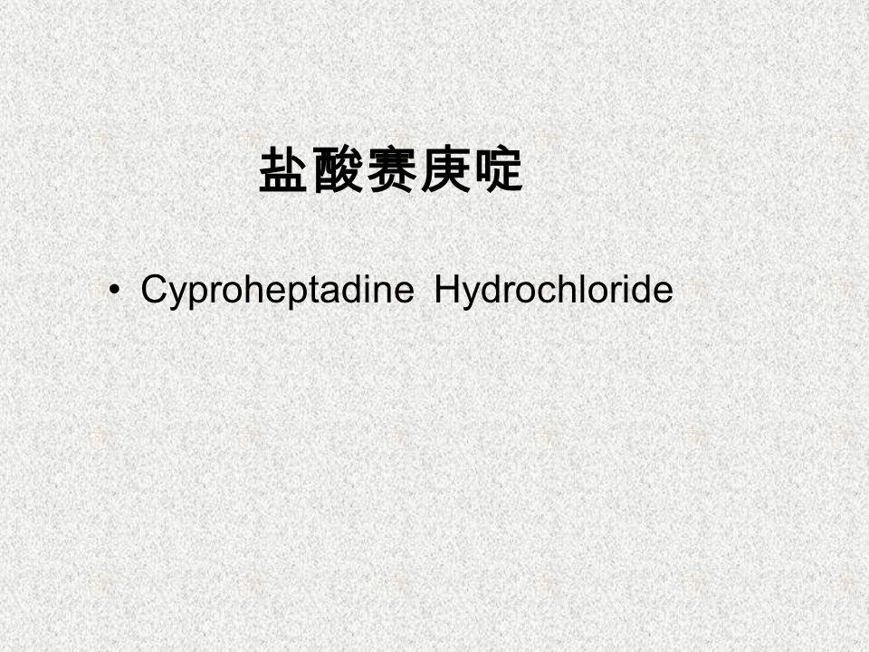 盐酸赛庚啶 Cyproheptadine Hydrochloride