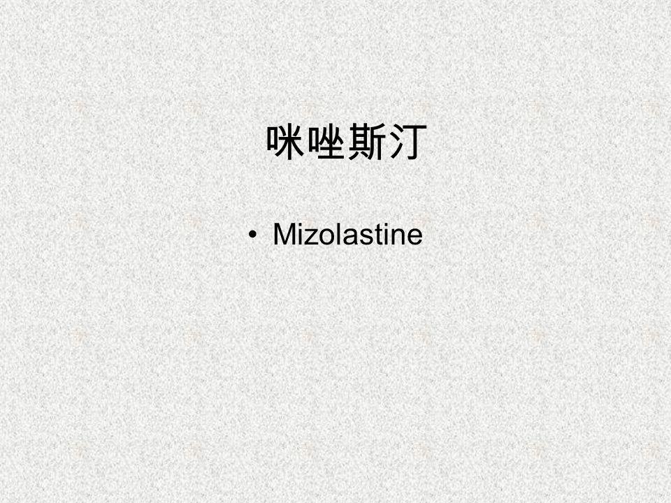 咪唑斯汀 Mizolastine