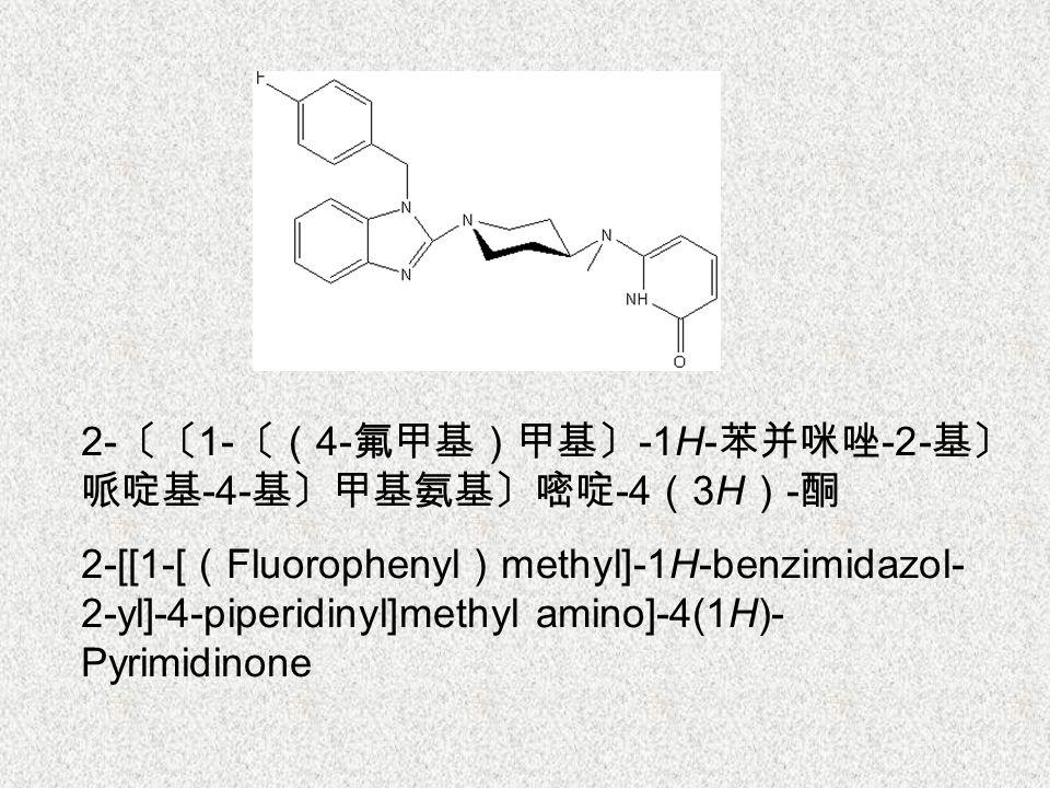 2- 〔〔 1- 〔( 4- 氟甲基)甲基〕 -1H- 苯并咪唑 -2- 基〕 哌啶基 -4- 基〕甲基氨基〕嘧啶 -4 ( 3H ) - 酮 2-[[1-[ ( Fluorophenyl ) methyl]-1H-benzimidazol- 2-yl]-4-piperidinyl]methyl amino]-4(1H)- Pyrimidinone