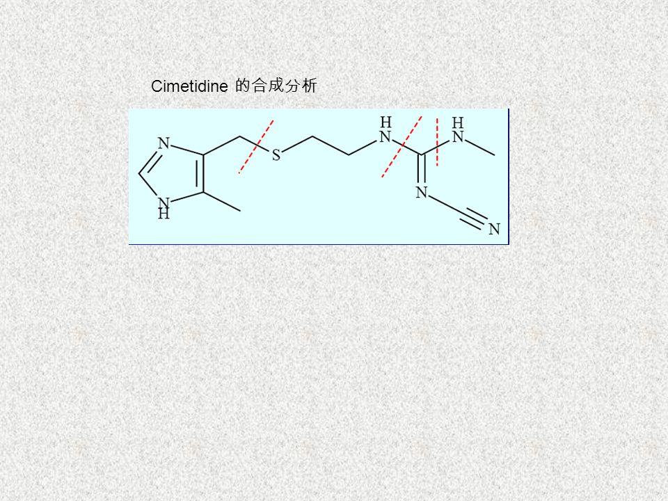 Cimetidine 的合成分析