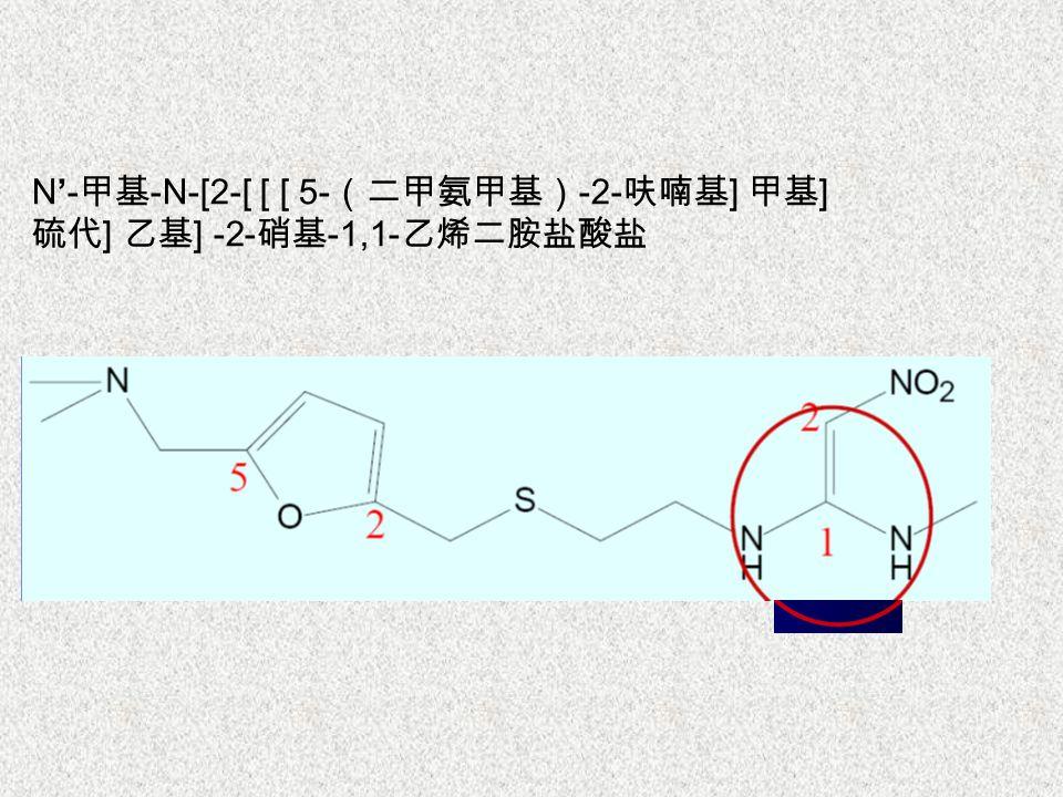 N'- 甲基 -N-[2-[ [ [ 5- (二甲氨甲基) -2- 呋喃基 ] 甲基 ] 硫代 ] 乙基 ] -2- 硝基 -1,1- 乙烯二胺盐酸盐