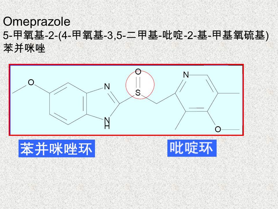 Omeprazole 5- 甲氧基 -2-(4- 甲氧基 -3,5- 二甲基 - 吡啶 -2- 基 - 甲基氧硫基 ) 苯并咪唑