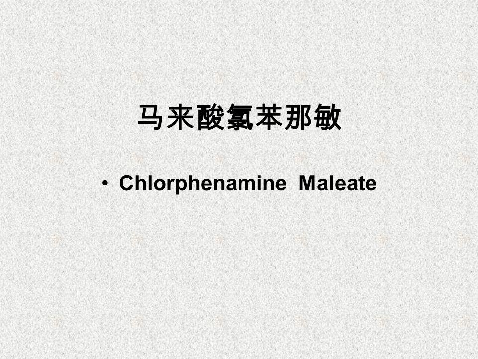 马来酸氯苯那敏 Chlorphenamine Maleate