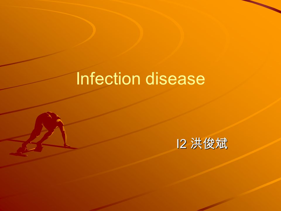 Infection disease I2 洪俊斌 I2 洪俊斌