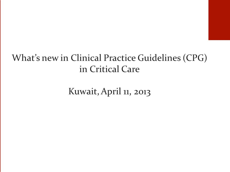 What is new in CPG in Critical Care Past, Present, Future 1.Process of CPG development (GRADE) 2.Examples of new and / or controversial recommendations 3.Future tasks 4.Allow you to use those guidelines with more satisfaction