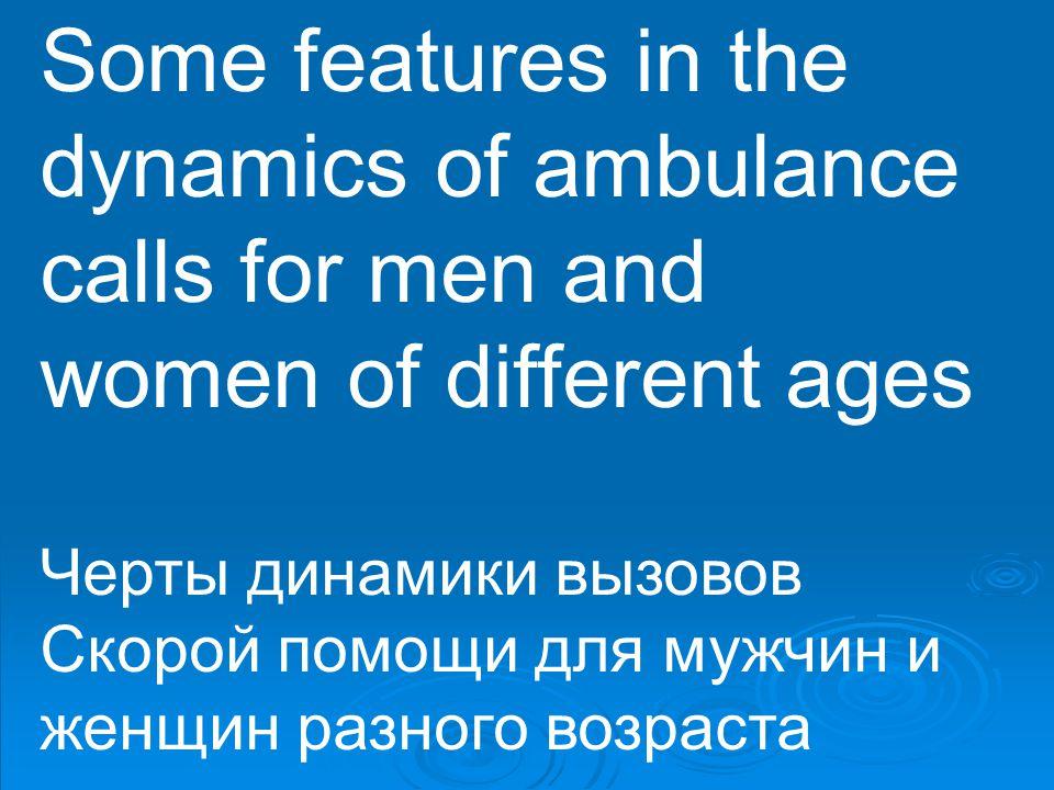 Some features in the dynamics of ambulance calls for men and women of different ages Черты динамики вызовов Скорой помощи для мужчин и женщин разного возраста