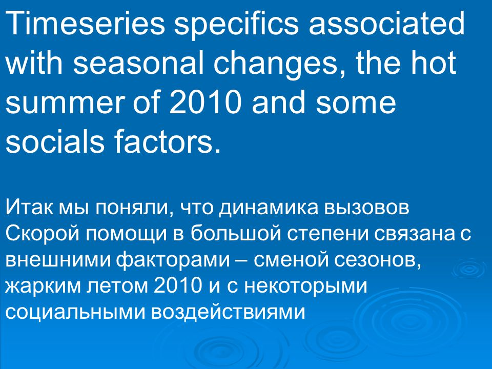 Timeseries specifics associated with seasonal changes, the hot summer of 2010 and some socials factors.