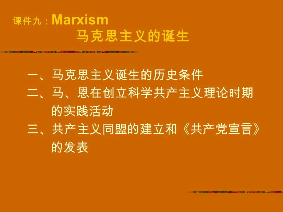 (9-1-1) Marxism: the political,economic and social system, advocated by Marx and Engels and their followers.Its philosophical bases are dialectical materialism and historical materialism.