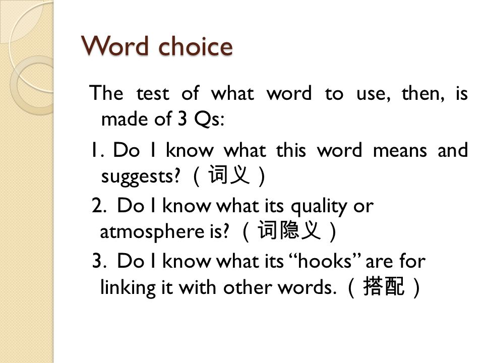 Word choice The test of what word to use, then, is made of 3 Qs: 1.