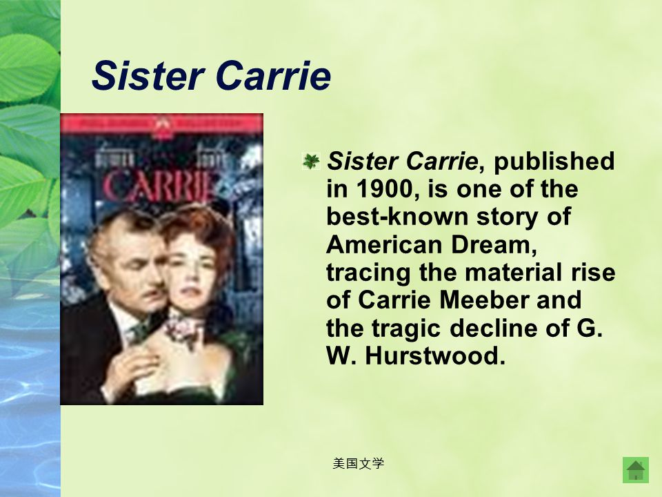 美国文学 Sister Carrie sold poorly but was redeemed by writers like Frank Norris and William Dean Howells who saw the novel as a breakthrough in American