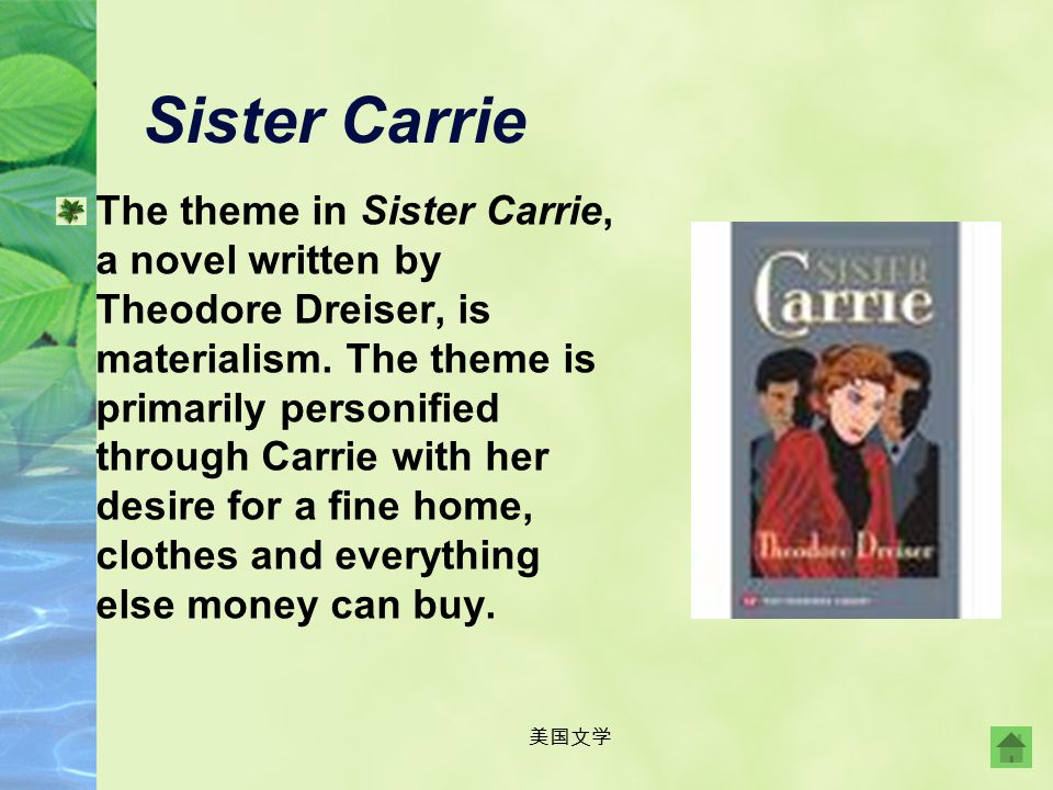 美国文学 Sister Carrie Carrie becomes mature in intellect and emotion, while Hurstwood steadily declines. At last, she thinks him too great a burden and l