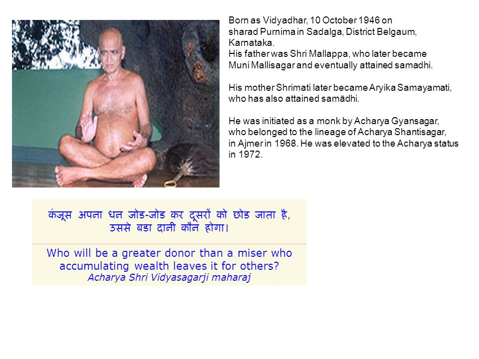 Munishri Kshamasagar Ji, the disciple of Acharya Shri Vidhyasagar Ji Maharaj is among one of the most respected Jain Munis.