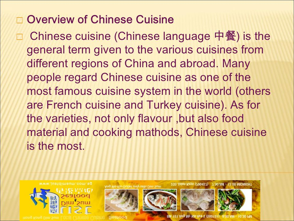  Overview of Chinese Cuisine  Chinese cuisine (Chinese language 中餐 ) is the general term given to the various cuisines from different regions of China and abroad.