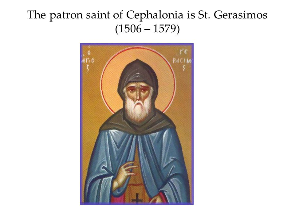 The patron saint of Cephalonia is St. Gerasimos (1506 – 1579)