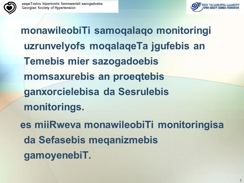2 monawileobiTi samoqalaqo monitoringi uzrunvelyofs moqalaqeTa jgufebis an Temebis mier sazogadoebis momsaxurebis an proeqtebis ganxorcielebisa da Sesrulebis monitorings.
