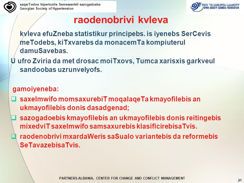 PARTNERS-ALBANIA, CENTER FOR CHANGE AND CONFLICT MANAGEMENT 21 raodenobrivi kvleva kvleva efuZneba statistikur principebs.