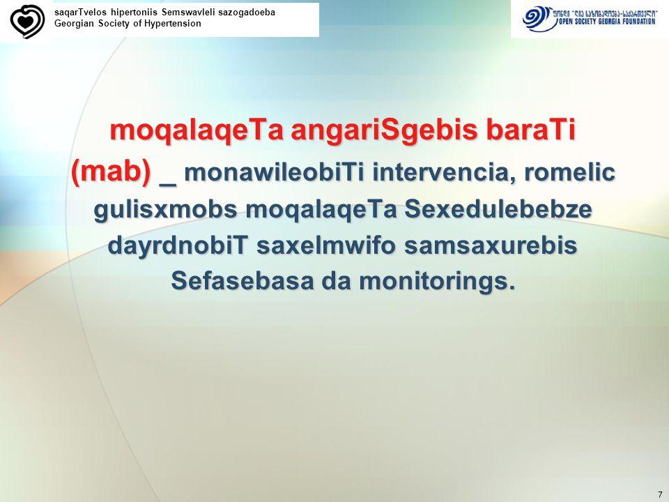 7 moqalaqeTa angariSgebis baraTi (mab) _ monawileobiTi intervencia, romelic gulisxmobs moqalaqeTa Sexedulebebze dayrdnobiT saxelmwifo samsaxurebis Sefasebasa da monitorings.