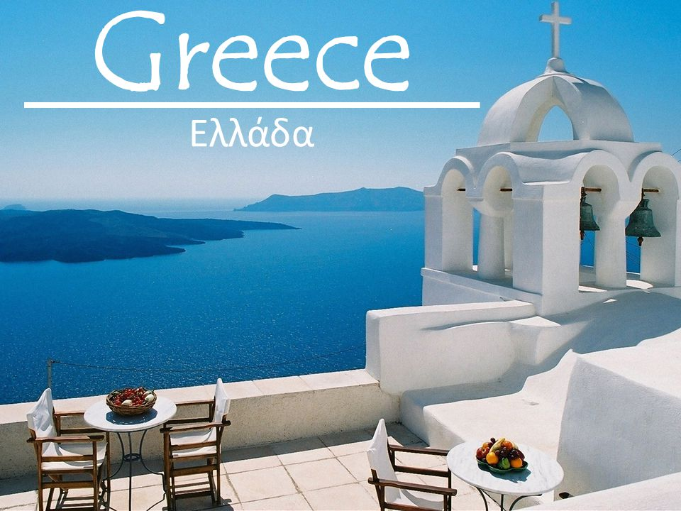 Location Greece - a country located in the southeastern part of Europe, on the southern end of the Balkan Peninsula.
