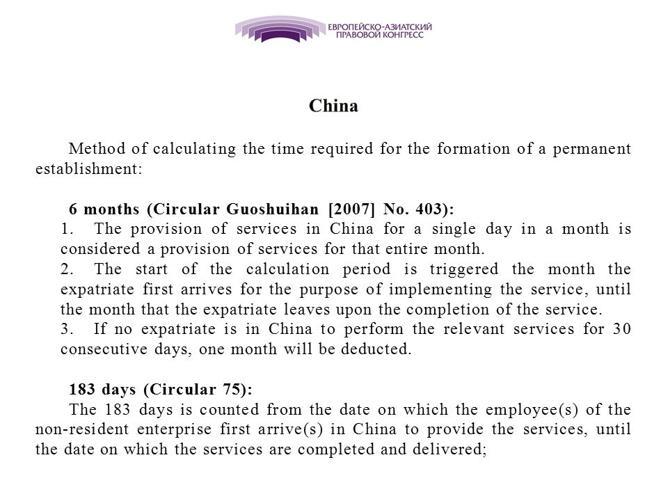 Method of calculating the time required for the formation of a permanent establishment: 6 months (Circular Guoshuihan [2007] No.