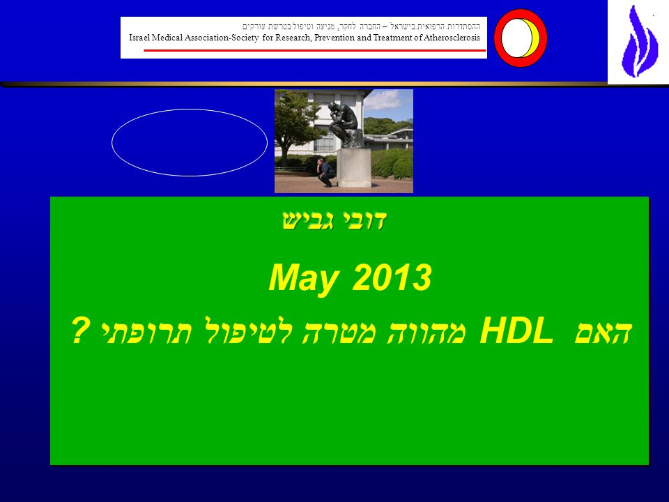 May 2013 . מטרה לטיפול תרופתי מהווה HDL האם May 2013 .