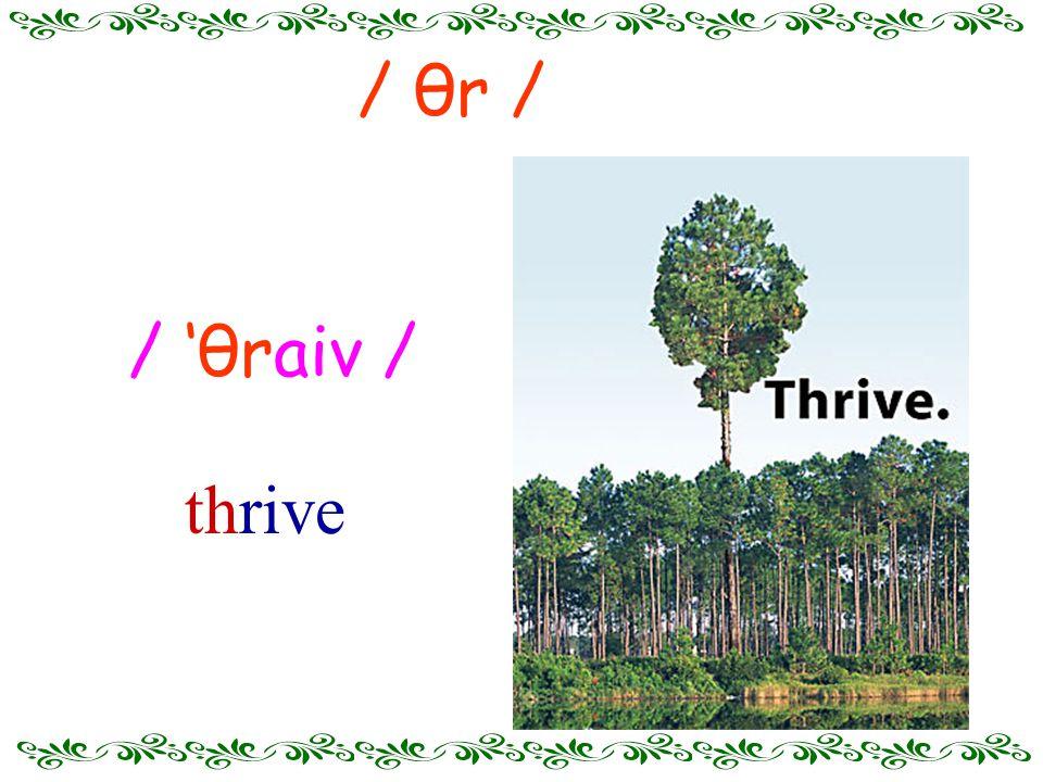 / 'θraiv / thrive / θr /