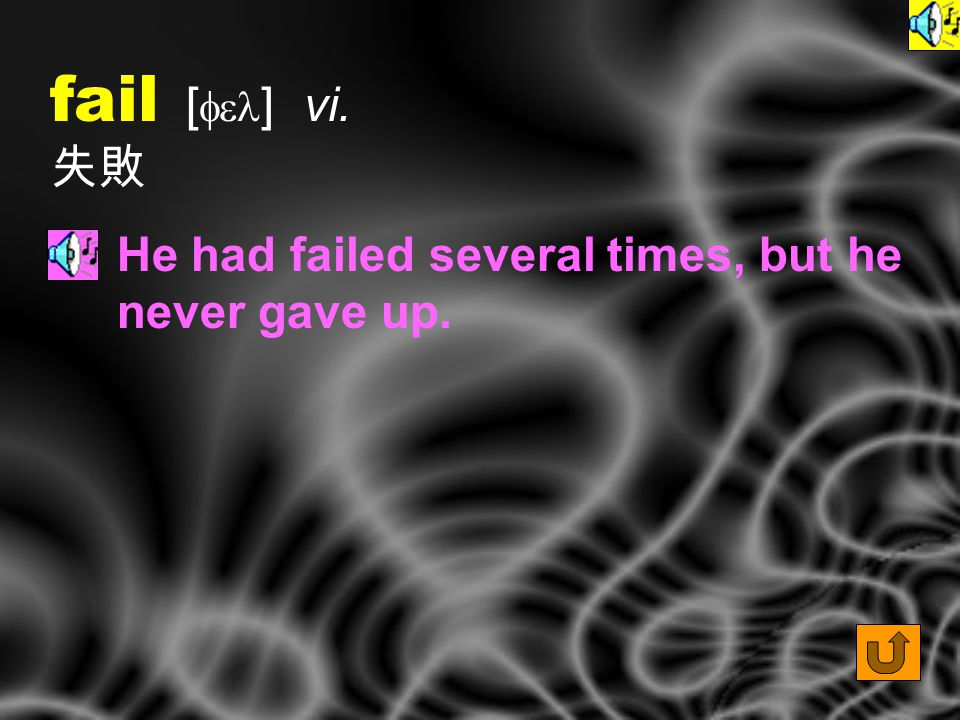 fail [ fel ] vi. 失敗 He had failed several times, but he never gave up.