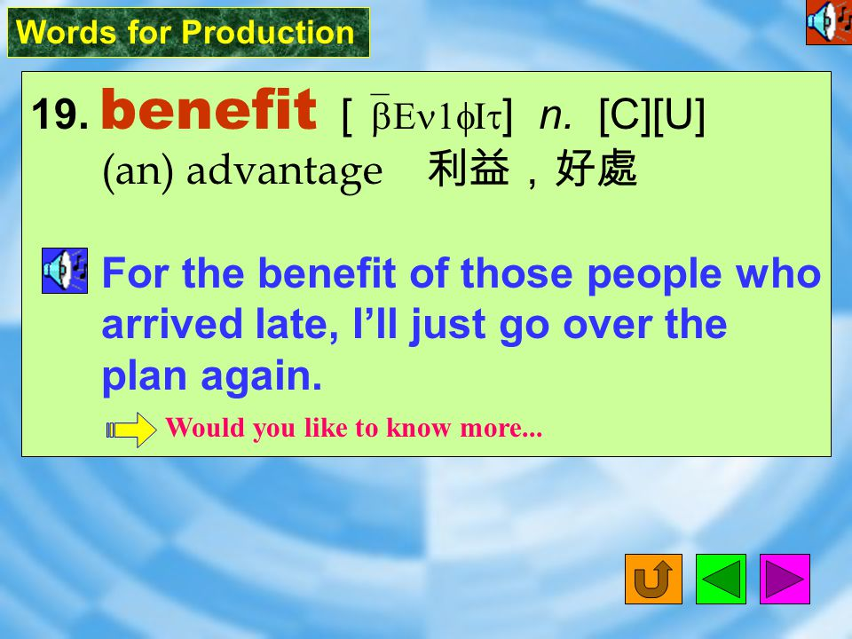 Words for Production 19.benefit [ `bEn1fIt ] n.