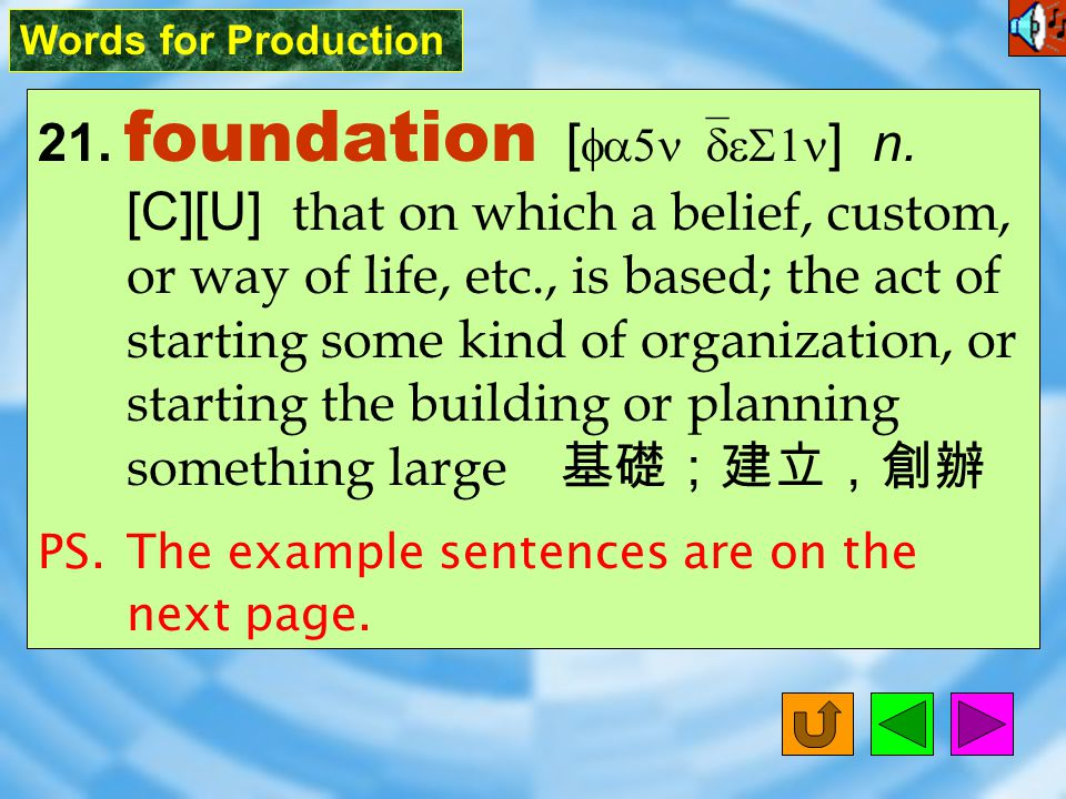 Words for Production 21.foundation [ fa5n`deS1n ] n.