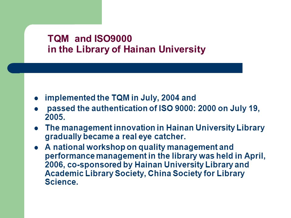 TQM and ISO9000 in the Library of Hainan University implemented the TQM in July, 2004 and passed the authentication of ISO 9000: 2000 on July 19, 2005.