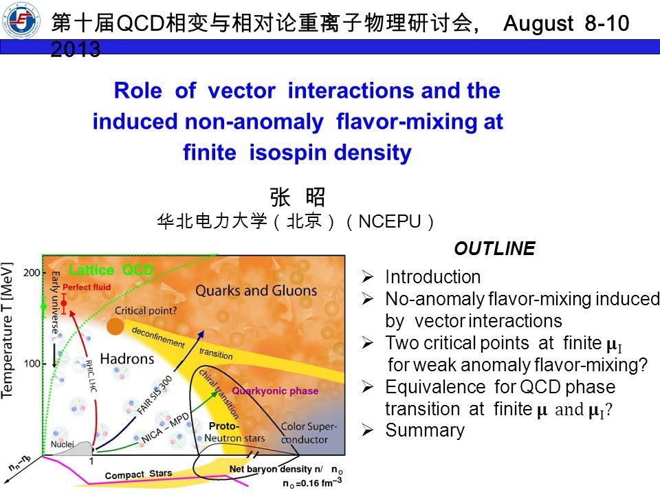 第十届 QCD 相变与相对论重离子物理研讨会, August 8-10 2013 Z. Zhang, 12 2012
