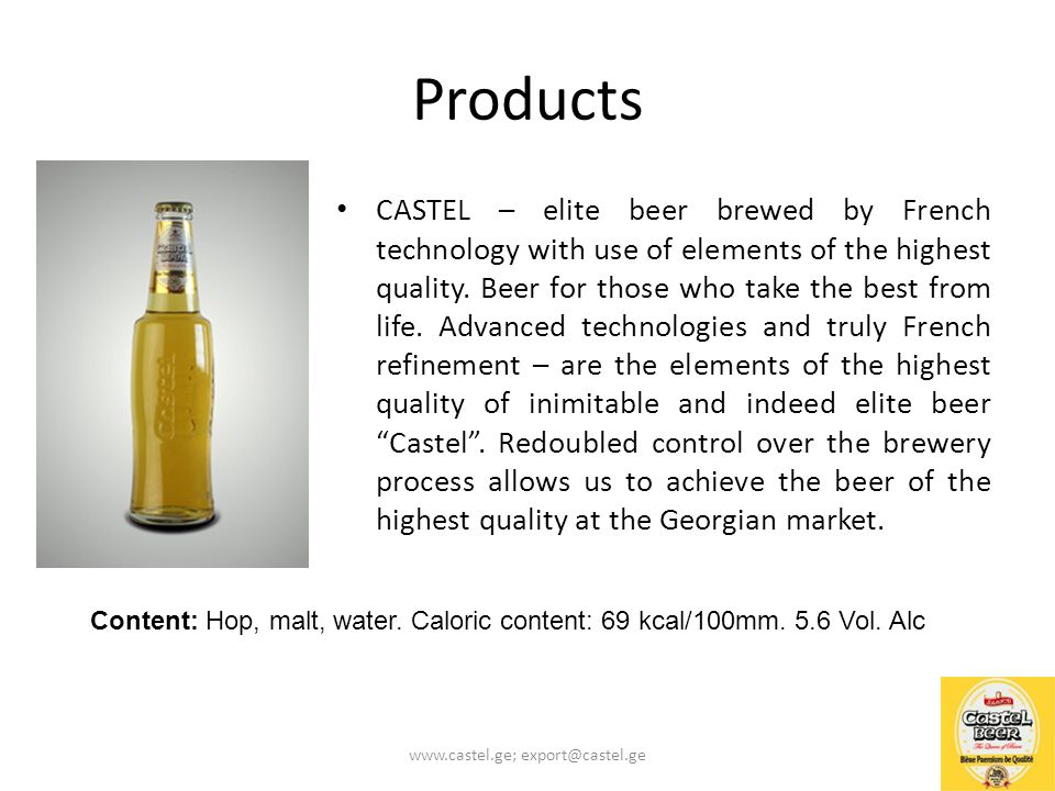 Products CASTEL – elite beer brewed by French technology with use of elements of the highest quality. Beer for those who take the best from life. Adva