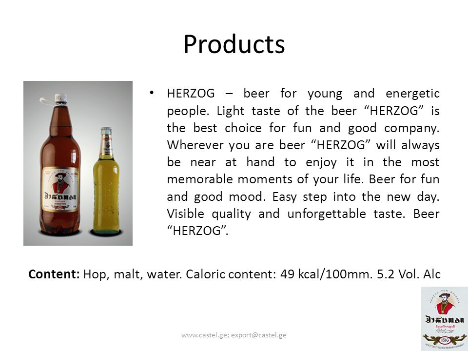 "Products HERZOG – beer for young and energetic people. Light taste of the beer ""HERZOG"" is the best choice for fun and good company. Wherever you are"