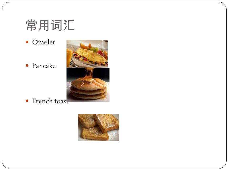 常用词汇 Omelet Pancake French toast