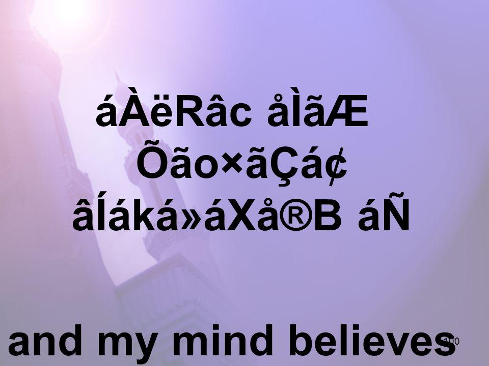 100 áÀëRâc åÌãÆ Õão×ãÇᢠâÍáká»áXå®B áÑ and my mind believes in Your love?