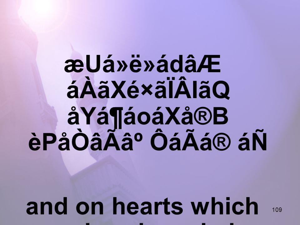 109 æUá»ë»ádâÆ áÀãXé×ãÏÂIãQ åYá¶áoáXå®B èPåÒâÃ⺠ÔáÃá® áÑ and on hearts which surely acknowledge Your divinity,