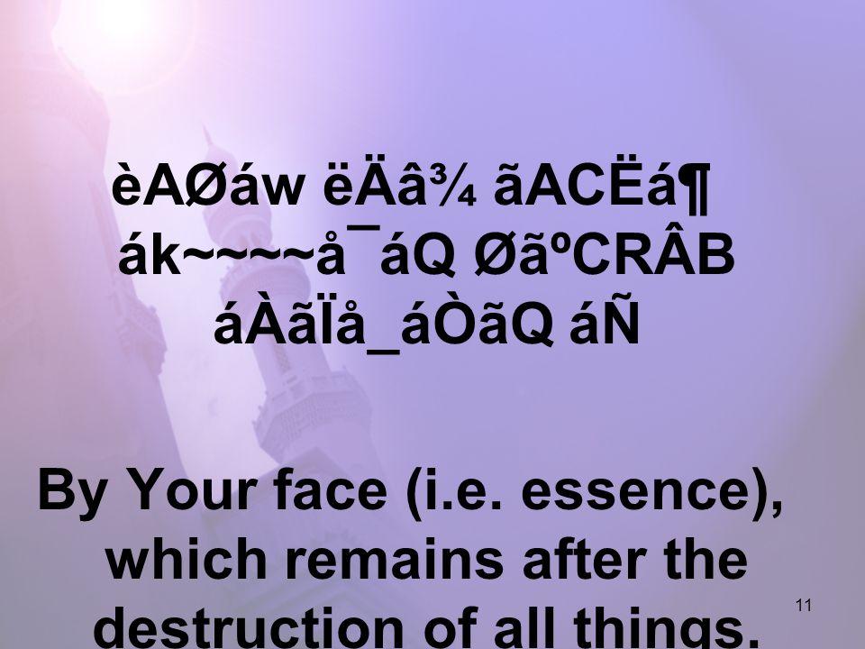 11 èAØáw ëÄâ¾ ãACËᶠák~~~~å¯áQ ØãºCRÂB áÀãÏå_áÒãQ áÑ By Your face (i.e.