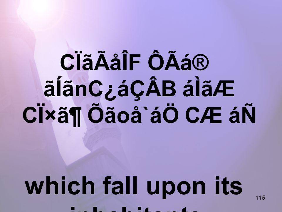 115 CÏãÃåÎF ÔÃá® ãÍãnC¿áÇÂB áÌãÆ CÏ×㶠Õãoå`áÖ CÆ áÑ which fall upon its inhabitants,