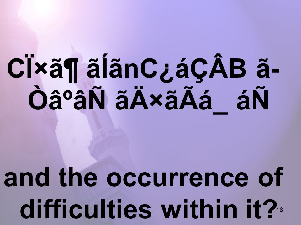 118 CÏ×㶠ãÍãnC¿áÇÂB ã ÒâºâÑ ãÄ×ãÃá_ áÑ and the occurrence of difficulties within it?