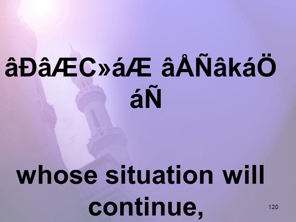 120 âÐâÆC»áÆ âÅÑâkáÖ áÑ whose situation will continue,
