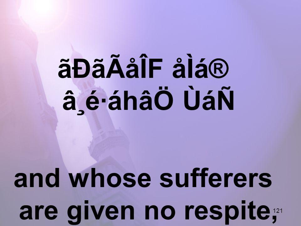 121 ãÐãÃåÎF åÌá® â¸é·áhâÖ ÙáÑ and whose sufferers are given no respite,