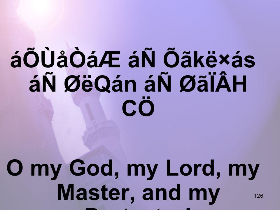 126 áÕÙåÒáÆ áÑ Õãkë×ás áÑ ØëQán áÑ ØãÏÂH CÖ O my God, my Lord, my Master, and my Protector!