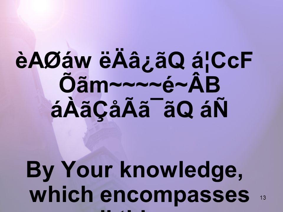 13 èAØáw ëÄâ¿ãQ á¦CcF Õãm~~~~é~ÂB áÀãÇåÃã¯ãQ áÑ By Your knowledge, which encompasses all things.