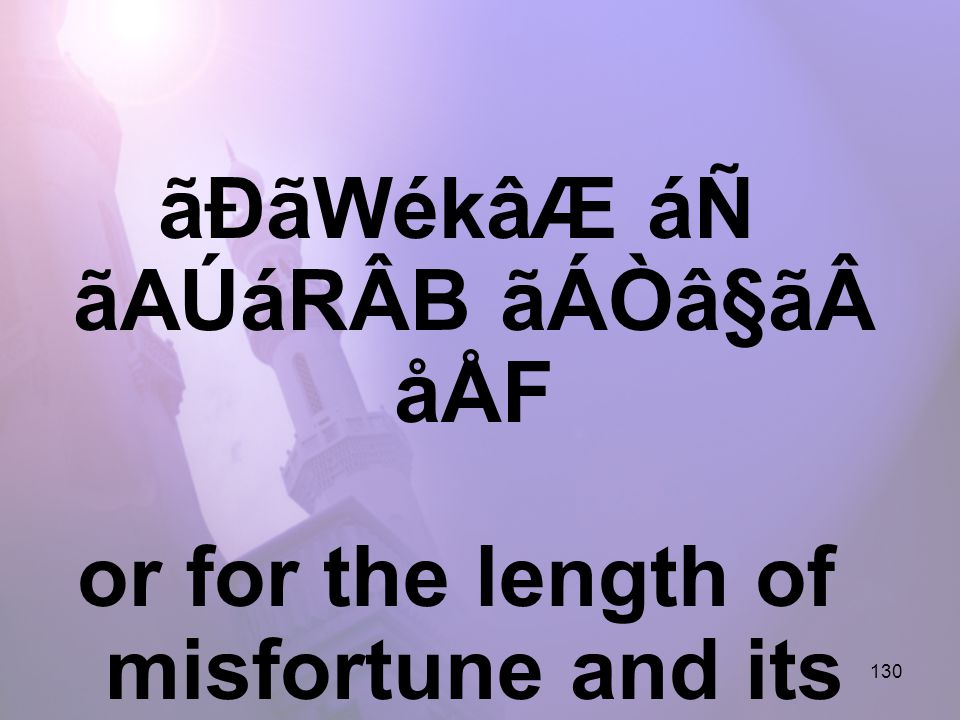 130 ãÐãWékâÆ áÑ ãAÚáRÂB ãÁÒâ§ãåÅF or for the length of misfortune and its duration?