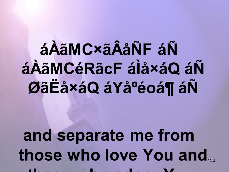 133 áÀãMC×ãÂåÑF áÑ áÀãMCéRãcF áÌå×áQ áÑ ØãËå×áQ áYåºéoᶠáÑ and separate me from those who love You and those who adore You,