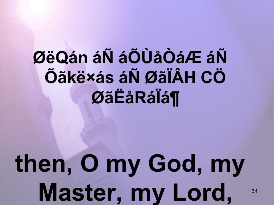 134 ØëQán áÑ áÕÙåÒáÆ áÑ Õãkë×ás áÑ ØãÏÂH CÖ ØãËåRáÏᶠthen, O my God, my Master, my Lord,